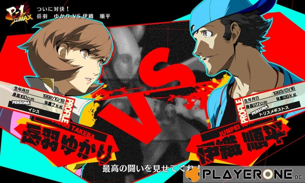 Persona 4 Arena Ultimax_5