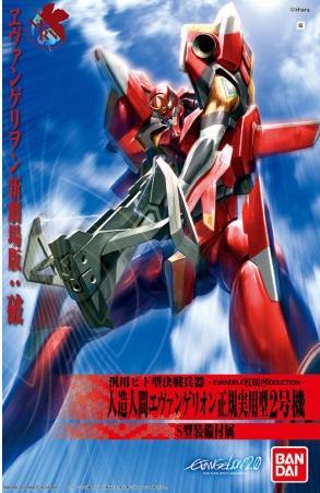 EVANGELION - HG Evangelion 02 'New Movie HA Ver.' - Model Kit