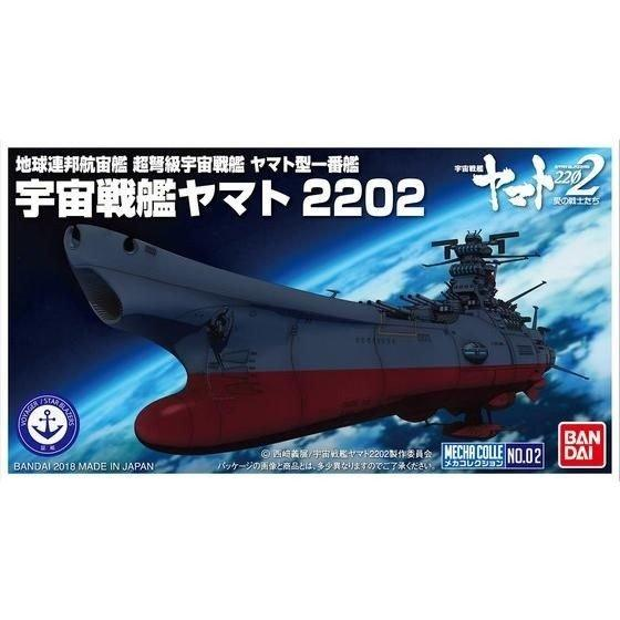 MECHA-COLLECTION UNCF - Model Kit - Space Battleship Tamato 2202