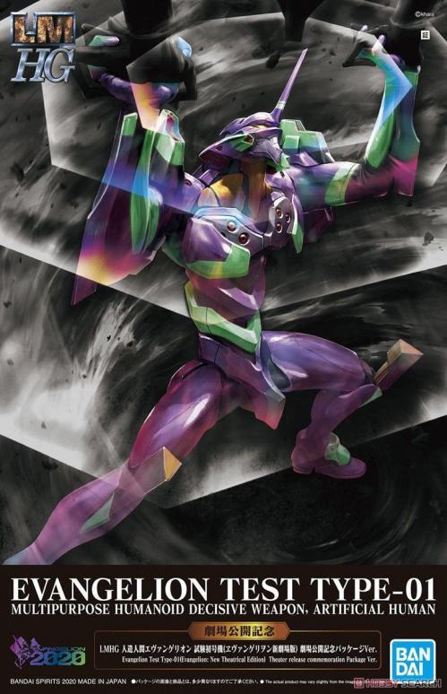 EVANGELION - LMHG Eva Unit 01 New Theatrical Version - Model Kit